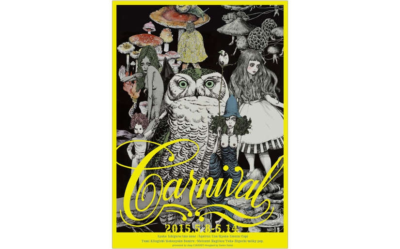 CARNIVAL カーニヴァル★ 2015
