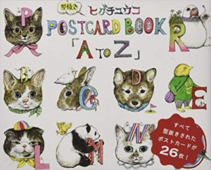 型抜きPOSTCARD BOOK「A to Z」